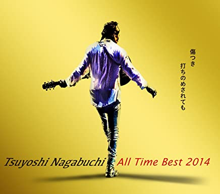 Tsuyoshi Nagabuchi All Time Best 2014 傷つき打ちのめされても、長渕剛。 (通常盤)