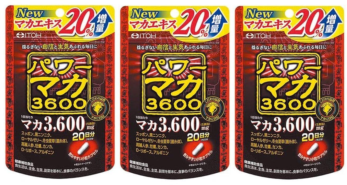 無線おじいちゃん象井藤漢方 パワーマカ3600 20日 x3個セット