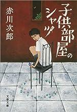 表紙: 子供部屋のシャツ (文春文庫) | 赤川 次郎