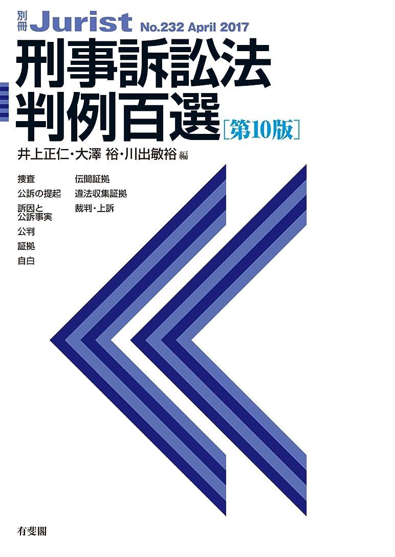 スポットスティーブンソン狭い刑事訴訟法判例百選(第10版) 別冊ジュリスト