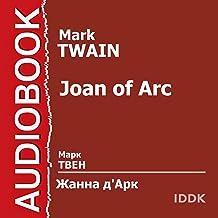 Joan of Arc [Russian Edition]