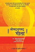 Shrimad Bhagavadgita (Hindi Edition)