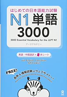 3000 Japanese Vocabulary Words for the JLPT Level 1 (Trilingue Japonais- Anglais- Chinois)