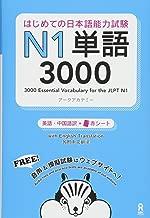 n1 kanji