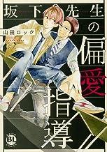 表紙: 坂下先生の偏愛指導 (B-Levo) | 山田ロック