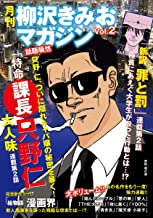 表紙: 月刊 柳沢きみおマガジン Vol.2 | 柳沢きみお