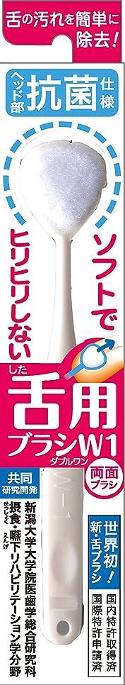 蒸気オプショナル難破船舌用ブラシ W1 抗菌タイプ ホワイト
