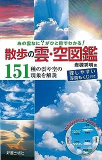 あの雲なに? がひと目でわかる! 散歩の雲・空図鑑 (散歩の図鑑シリーズ)
