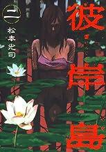 表紙: 彼岸島(2) (ヤングマガジンコミックス) | 松本光司