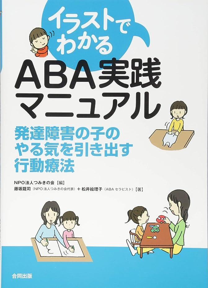 私の歩き回るものイラストでわかる ABA実践マニュアル: 発達障害の子のやる気を引き出す行動療法