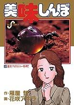 表紙: 美味しんぼ(37) (ビッグコミックス)   花咲アキラ