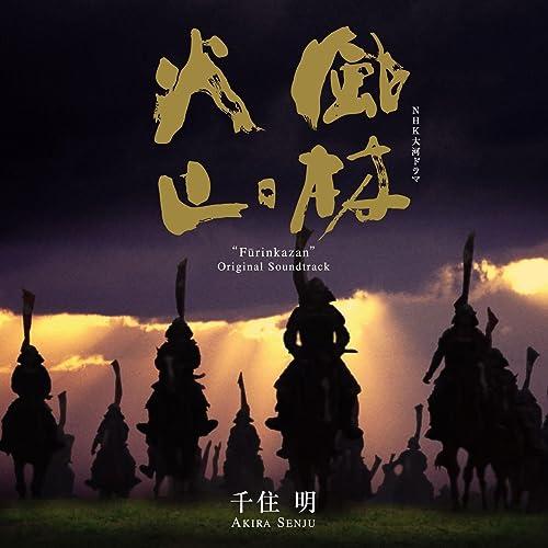 風林火山 (オリジナル・サウンドトラック)
