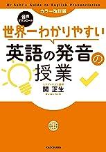 カラー改訂版 音声ダウンロード 世界一わかりやすい英語の発音の授業