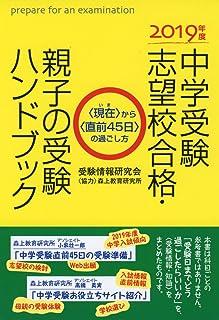 2019年度中学受験志望校合格・親子の受験ハンドブック