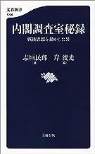 表紙: 内閣調査室秘録 戦後思想を動かした男 (文春新書) | 岸 俊光