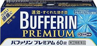【指定第2類医薬品】バファリンプレミアム 60錠 ※セルフメディケーション税制対象商品