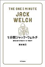 表紙: 1分間ジャック・ウェルチ 勝利に徹する不屈のリーダー戦略77 | 西村 克己