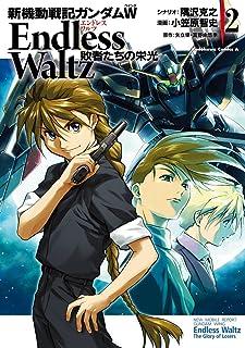 新機動戦記ガンダムW Endless Waltz 敗者たちの栄光(2) (角川コミックス・エース)