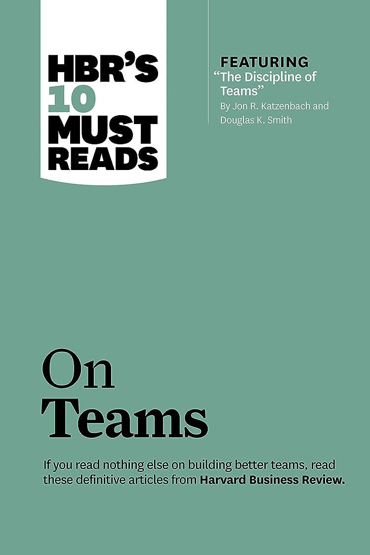 ジャングル人里離れた生産的HBR's 10 Must Reads on Teams (with featured article