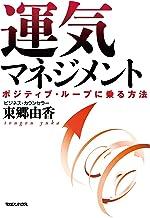 表紙: 運気マネジメント ポジティブ・ループに乗る方法   東郷由香