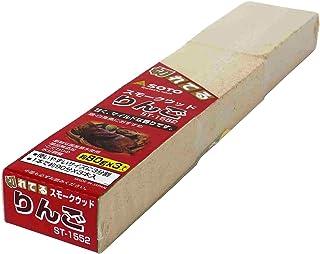 ソト(SOTO) スモークウッド りんご ST-1552