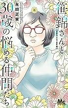 笹錦さんと30歳の悩める仲間たち ~恋愛カタログ番外編~ (マーガレットコミックス)