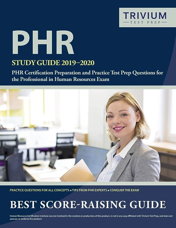 団結クリケットスイPHR Study Guide 2019-2020: PHR  Certification Preparation and Practice Test Prep Questions for the Professional in Human Resources Exam