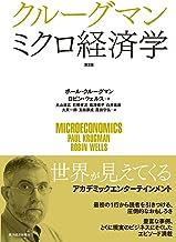 表紙: クルーグマン ミクロ経済学(第2版) | ポール・クルーグマン