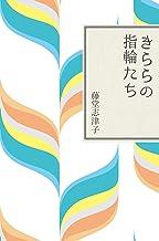 表紙: きららの指輪たち | 藤堂志津子