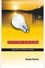 आम सत्य मेरे शिक्षक ने मुझे कभी नहीं सिखाया।: नेतृत्व की दिव्य वास्तविकता को समझना। (Hindi Edition) Kindle Edition