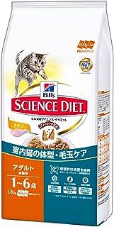 ヒルズのサイエンス・ダイエット キャットフード インドアキャット 室内飼い猫用 アダルト 1歳以上 成猫用 チキン 1.8kg(600g×3袋)