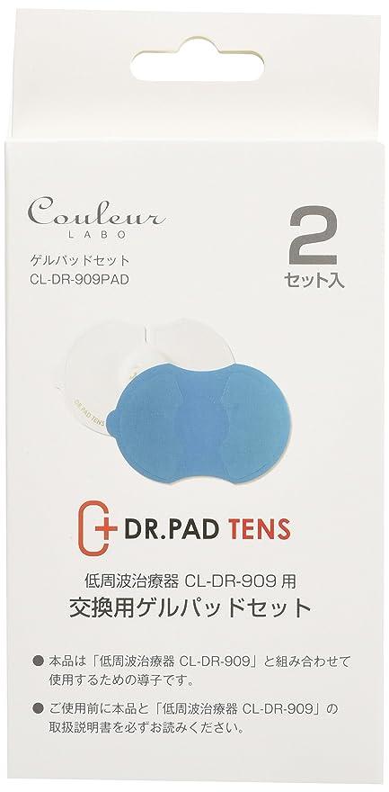 工業化するキュービック呼吸するドクターパッド専用 メーカー純正交換用ゲルパッドセット 2箱セット<家庭用低周波治療器向け導子>