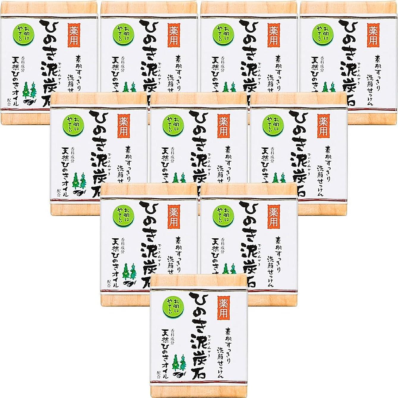 系統的クマノミ煩わしい薬用 ひのき泥炭石 洗顔せっけん (75g×10個) 石けん [天然ひのきオイル配合] 肌荒れ防止
