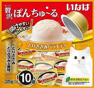 いなば 猫用おやつ 贅沢ぽんちゅ~る とりささみバラエティ 35g×10個