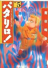 表紙: パタリロ! 5 (白泉社文庫) | 魔夜峰央