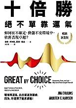 十倍勝,絕不單靠運氣(暢銷新裝版): 如何在不確定、動盪不安環境中,依舊表現卓越? (Traditional Chinese Edition)