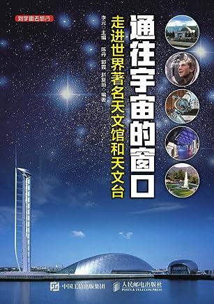 通往宇宙的窗口 走进世界著名天文馆和天文台 (到宇宙去旅行)