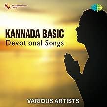 Kannada Basic Devotional Songs