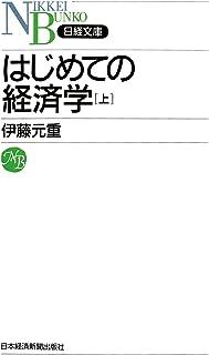 はじめての経済学〔上〕 (日経文庫)