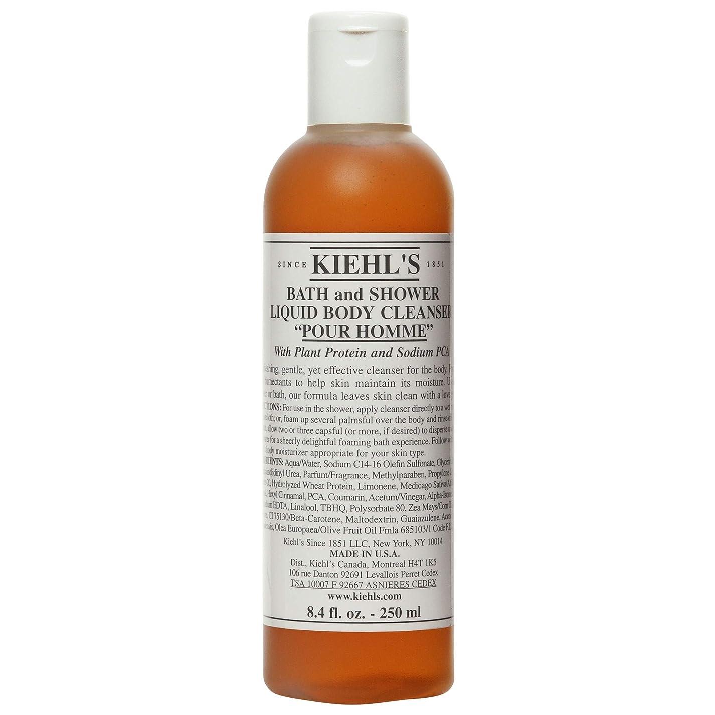 消去自我少し[Kiehl's ] キールさんはオムバスを注ぎ、液体ボディクレンザー250ミリリットルシャワー - Kiehl's Pour Homme Bath and Shower Liquid Body Cleanser 250ml [並行輸入品]