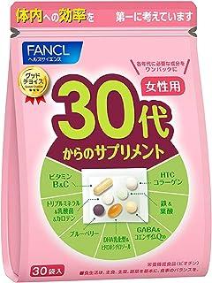(新) ファンケル (FANCL) 30代からのサプリメント女性用 (10~30日分) 7粒×30袋