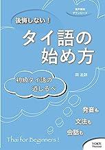 表紙: 後悔しない!タイ語の始め方: 初級タイ語の道しるべ | 岡玲那