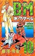 表紙: BMネクタール 10 (少年チャンピオン・コミックス) | 藤澤勇希