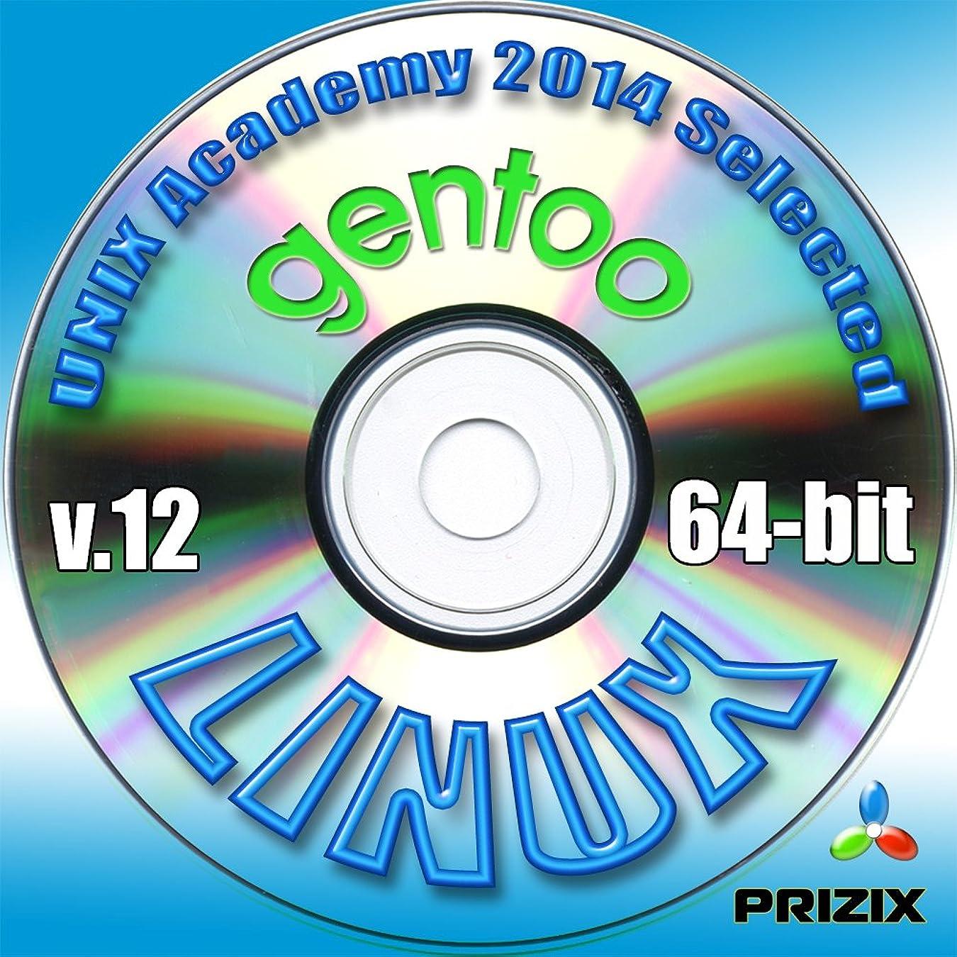 Gentooの12のLinuxのDVDの64ビットフルインストールには、無料のUNIXアカデミー評価試験、