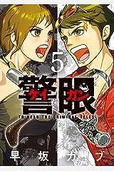 警眼-ケイガン-(5) (ビッグコミックス) Kindle版