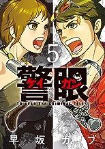 警眼-ケイガン-(5) (ビッグコミックス)