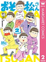 おそ松さん 2 (マーガレットコミックスDIGITAL)