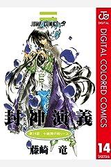封神演義 カラー版 14 (ジャンプコミックスDIGITAL) Kindle版