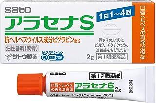【第1類医薬品】アラセナS 2g ※セルフメディケーション税制対象商品