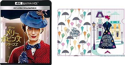 【Amazon.co.jp限定】メリー・ポピンズ リターンズ 4K UHD MovieNEX オリジナルクリアファイル付き  [4K ULTRA HD+ブルーレイ+デジタルコピー+MovieNEXワールド] [Blu-ray]